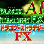【ドラスト】ドラゴン・ストラテジーFXとBlack AI・ストラテジーFXを徹底比較!【ブラスト】