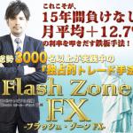 Flash Zone FX(フラッシュ・ゾーンFX)が募集再開!