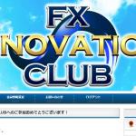 FX INNOVATION CLUBはお勧めできない