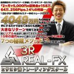 3R-リアルFX を買うつもりでいたんだけど・・・。【追記あり】