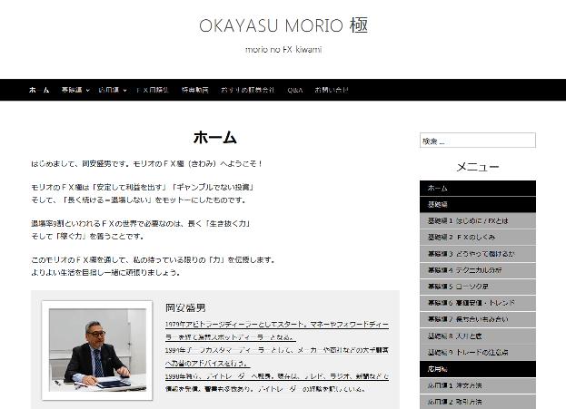 岡安盛男の極の購入者サイト