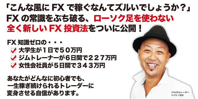 24FX~初心者でも24時間いつでも利益を狙える24FX~は危なそうな商材だ