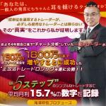 「滝澤伸悟プロデュース -WINDING ROAD FX-」を購入したので中身を紹介します。