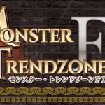 モンスター・トレンドゾーンFX(モントレ)は王道的なトレンドフォローだ!