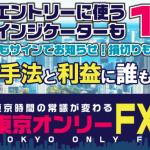 東京オンリーFXはルールが尖ってる分、エッジも尖ってる!