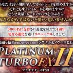 Platinum Turbo FXが進化して「Platinum Turbo FXⅡ」に!これで死角がなくなった!!
