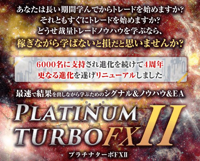 Platinum Turbo FXⅡの検証結果(5月14日~31日まで)