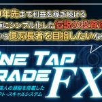 One Tap TradeFX (ワンタップトレードFX)のレビュー(オマケもあるよ)