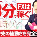 Go!Go!!スキャルFXの3分決済というコンセプトはFXにしては珍しい。