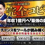 マックス岩本氏の「1秒スキャルFX 5starアカデミー」はツールが魅力的だ!