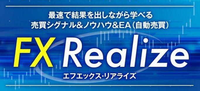 FX Reallizeは分割エントリーを取り入れた優位性のあるツールだ!