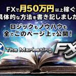 マーケティングFX(The Marketing FX)は業界の流れを変える!