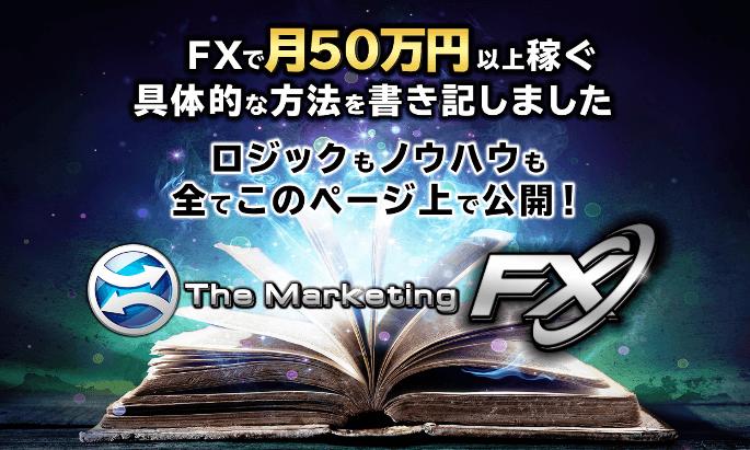 マーケティングFXはFX情報商材の異端児だ!