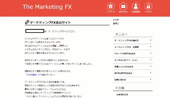 マーケティングFXの購入者サイト