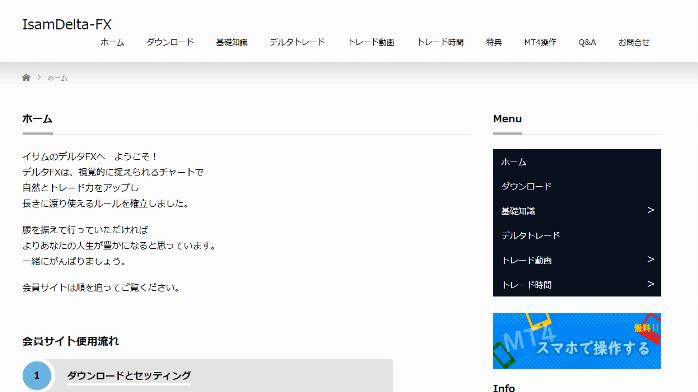 イサムデルタFXの購入者サイト