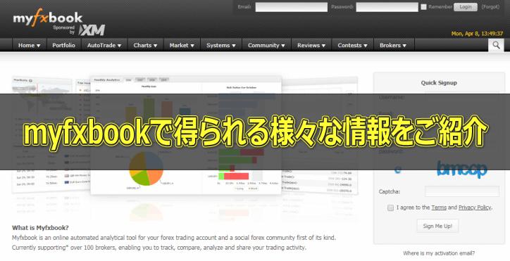 myfxbookは会員登録しなくても有益な情報が沢山得られる