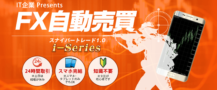 「FX自動売買スナイパーi-Series」に時代錯誤を感じる【レビュー】