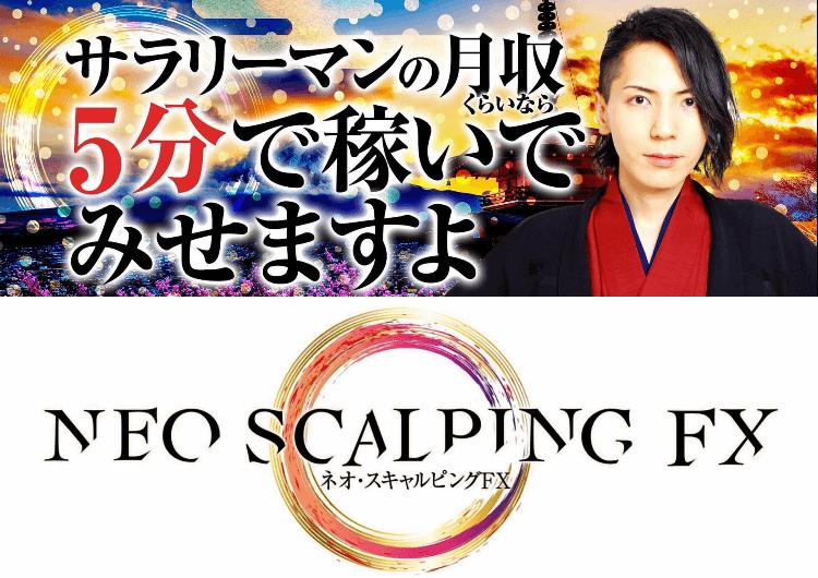 ネオ・スキャルピングFX【評価とレビュー】