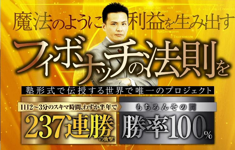 「FX魔法学校 北田式・フィボナッチ・アカデミー」の勝率100%の衝撃【レビュー】
