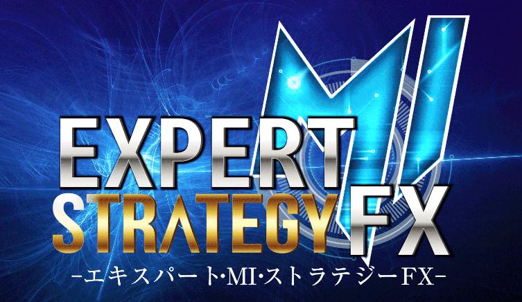 エキスパート・MI・ストラテジーFX(エキストFX)の検証【2020年2月分】