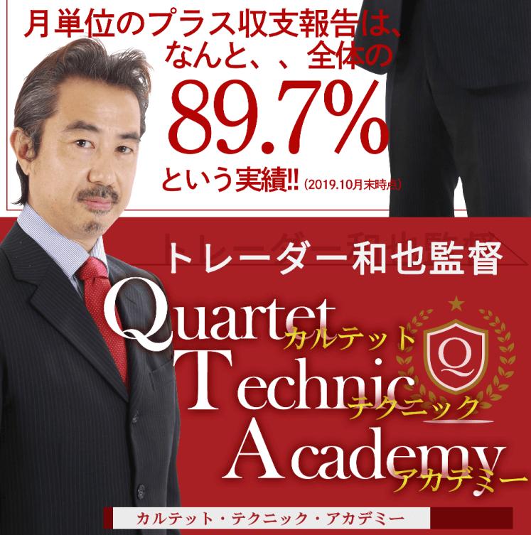 トレーダー和也監督 Quartet Technic Academy(カルテット・テクニック・アカデミー)【レビュー】