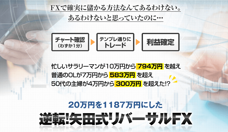 【絶対に買うな!】逆転!矢田式リバーサルFX【評価とレビュー】