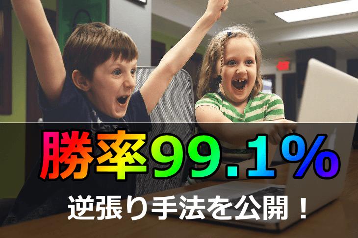 【あり得ない?】勝率99.1%の手法を公開!