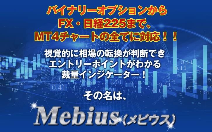 Mebius(メビウス)の評価とレビュー