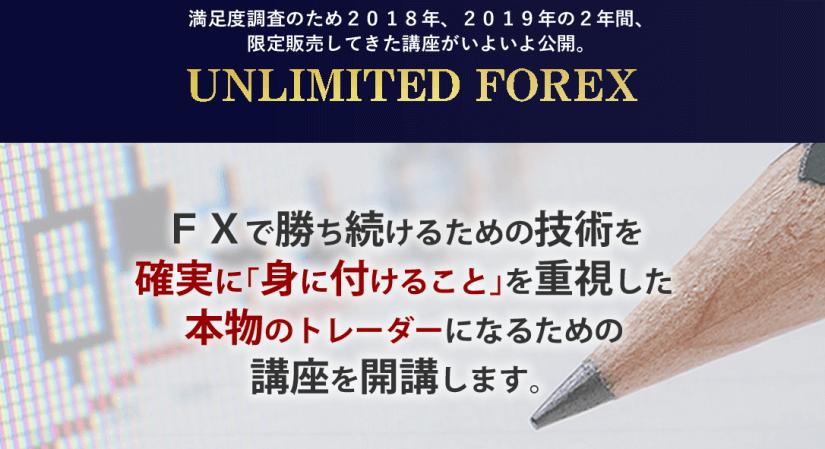 UNLIMITED FOREXの評価とレビュー