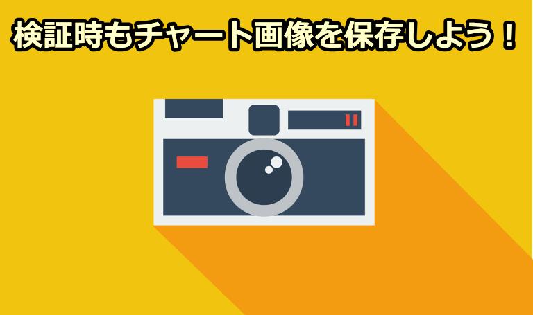 無料ツールを使って、検証時に効率よくチャート画像を保存する方法
