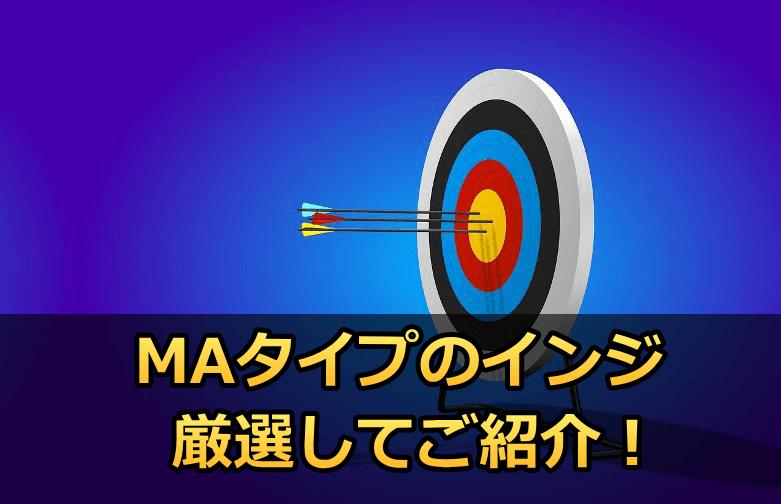 【種類別に厳選】移動平均線タイプのインジケーターを25個ご紹介!