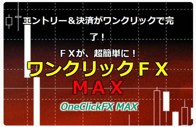 ワンクリックFX MAXはコスパの高いトレード補助ツールだ!