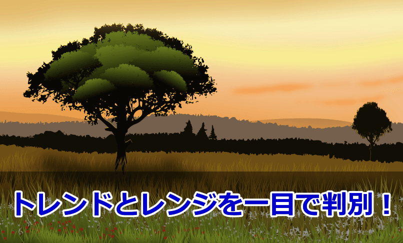 トレンドとレンジを見分けるMT4インジケーター17選!【全部無料!】