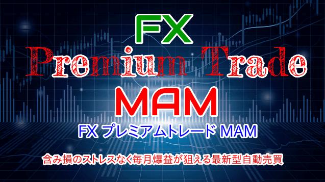 FX プレミアムトレード MAMのレビュー