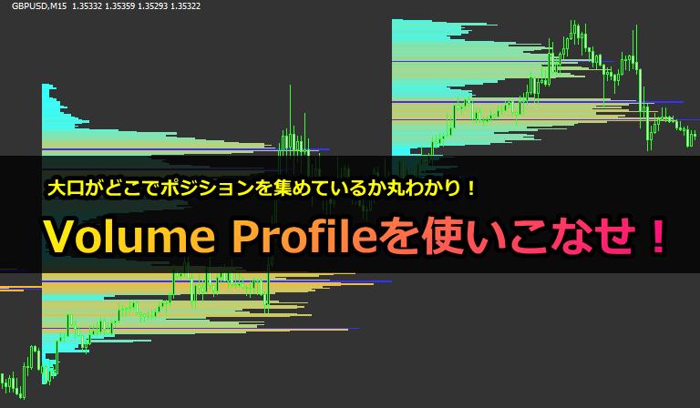 ボリュームプロファイル(価格帯別出来高)を使って、FXで本当に機能するラインを見つけよう!