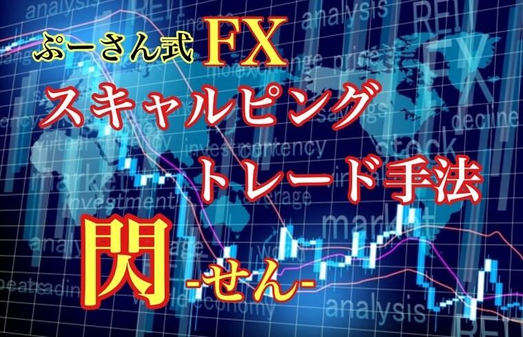 ぷーさん式FXスキャルピングトレード手法 閃-せん-のレビュー